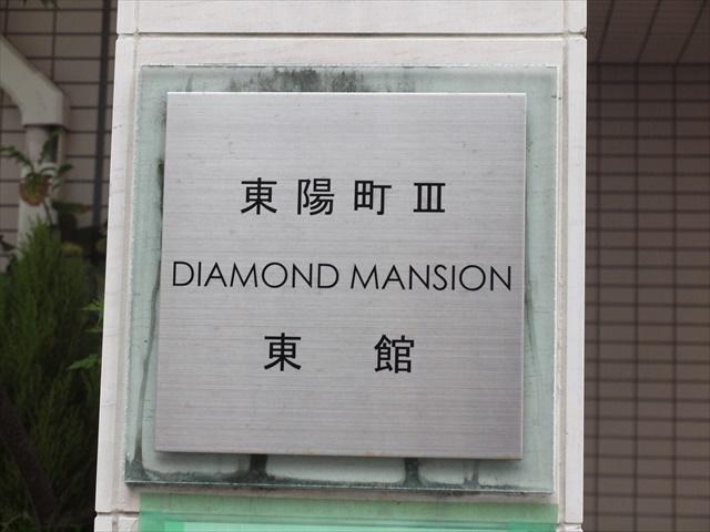 東陽町第3ダイヤモンドマンション東館の看板