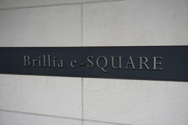 ブリリアイースクエアの看板