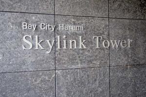 ベイシティ晴海スカイリンクタワーの看板