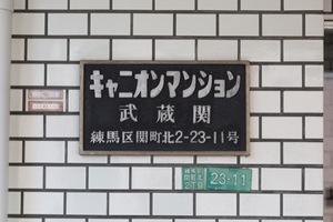 キャニオンマンション武蔵関の看板