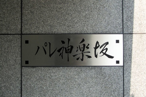 パレ神楽坂の看板