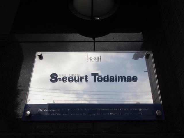 エスコート東大前の看板