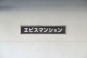 恵比寿マンション(渋谷区)の看板