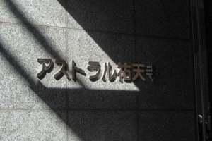 アストラル祐天寺の看板