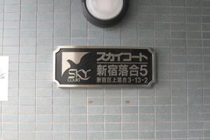 スカイコート新宿落合第5の看板