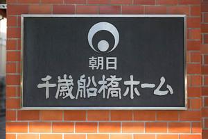 朝日千歳船橋ホームの看板