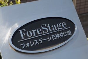 フォレステージ石神井公園の看板