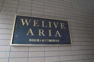 ウィライブアリアの看板
