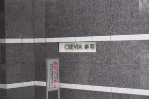クレヴィア赤羽の看板