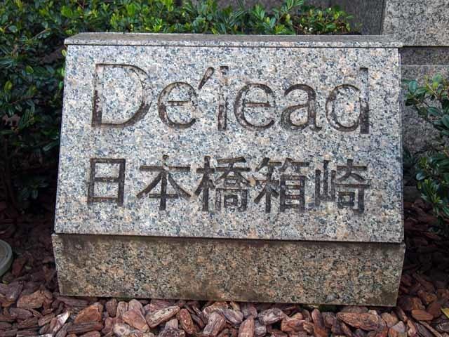 デリード日本橋箱崎の看板