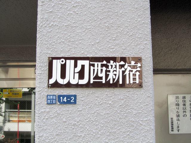 パルク西新宿の看板