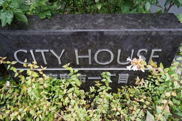シティハウス南麻布一丁目の看板