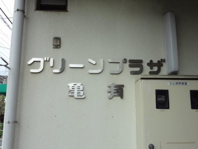 グリーンプラザ亀有の看板