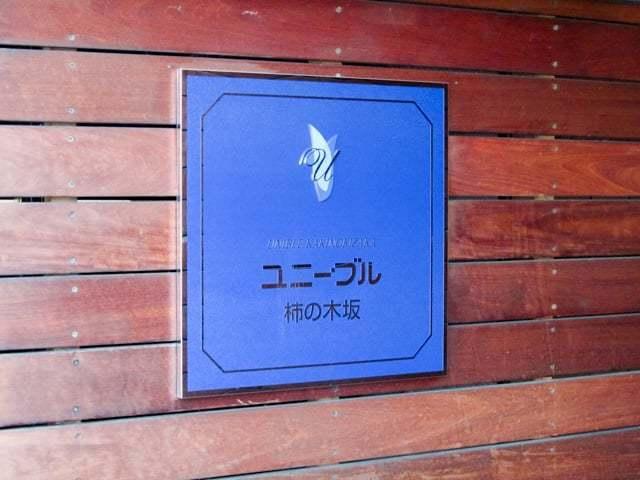 ユニーブル柿ノ木坂の看板
