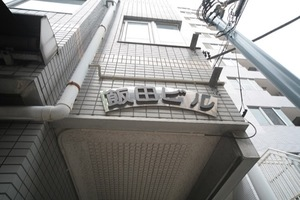 飯田ビルの看板