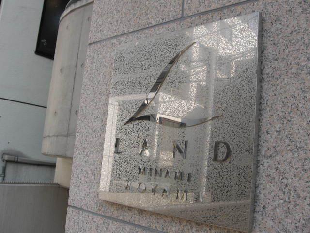 ランド南青山の看板