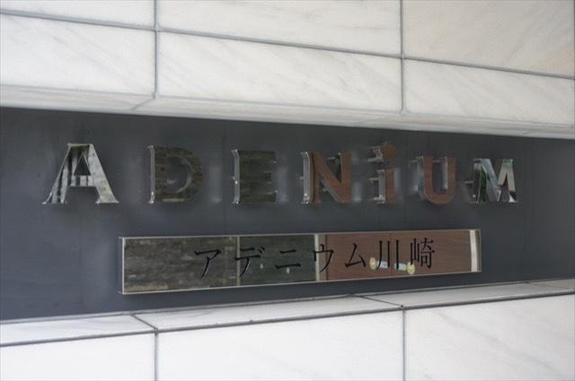 アデニウム川崎の看板