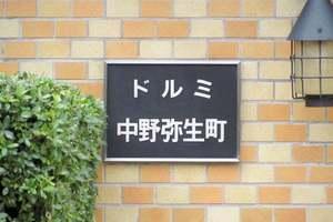 ドルミ中野弥生町の看板