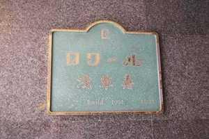 ロワール浅草寿の看板