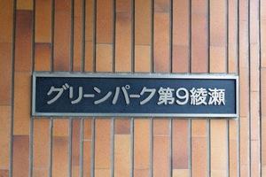 グリーンパーク第9綾瀬の看板