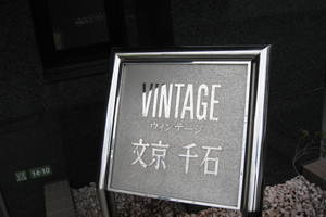 ヴィンテージ文京千石の看板