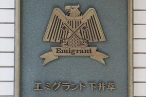 エミグラント下井草の看板
