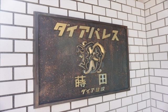 ダイアパレス蒔田の看板