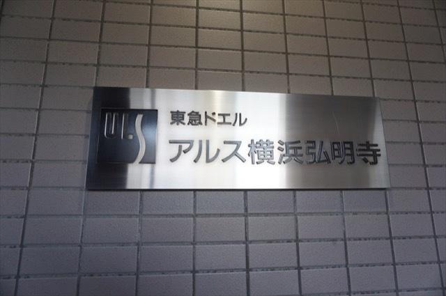 東急ドエルアルス横浜弘明寺の看板