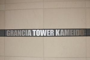 グランシアタワー亀戸の看板