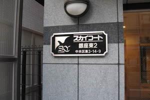 スカイコート銀座東第2の看板