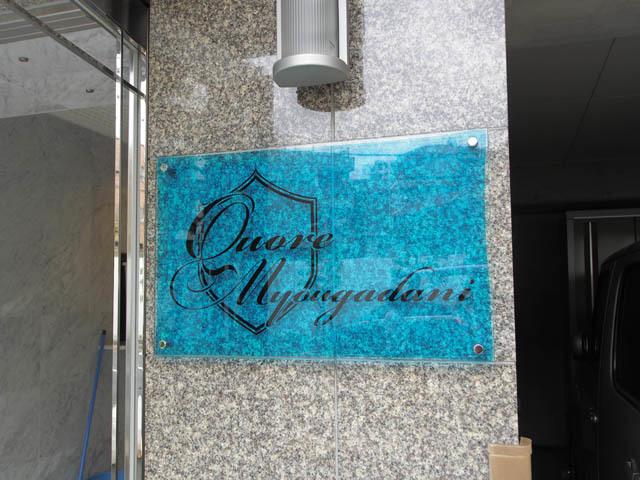 クオーレ茗荷谷の看板