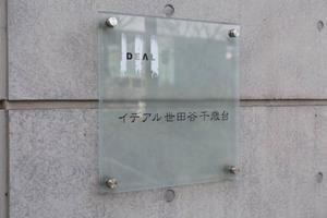 イデアル世田谷千歳台の看板