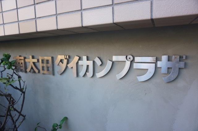 南太田ダイカンプラザの看板