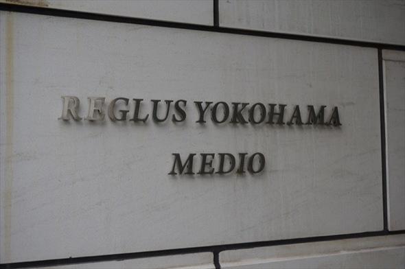 レグラス横浜メディオの看板