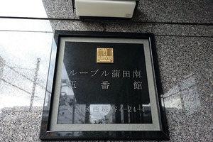ルーブル蒲田南5番館の看板