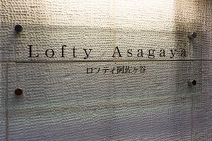 ロフティ阿佐ヶ谷の看板
