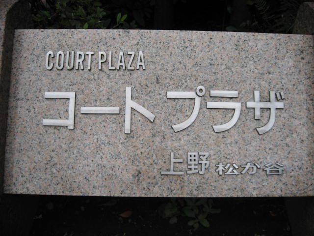 コートプラザ上野松が谷の看板