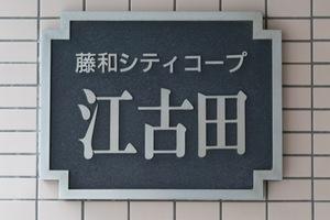 藤和シティコープ江古田の看板