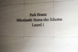 パークホームズ日本橋浜町二丁目ローレルアイの看板