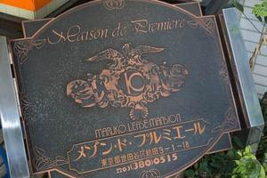 メゾン・ド・プルミエールの看板