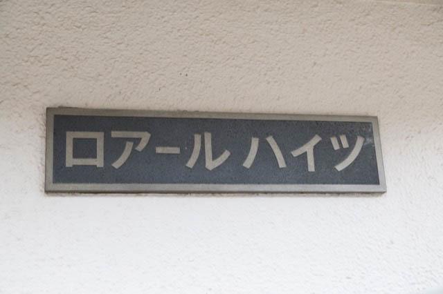 ロアールハイツの看板
