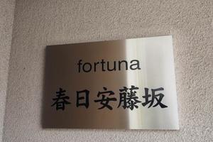 フォルトゥナ春日安藤坂の看板