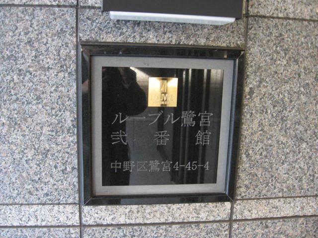 ルーブル鷺宮弐番館の看板
