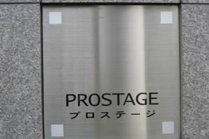 プロステージ阿佐ヶ谷の看板