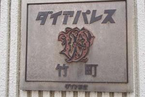 ダイアパレス竹町の看板