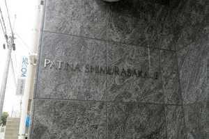 パティーナ志村坂上の看板