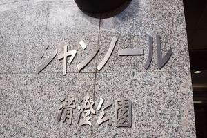 シャンノール清澄公園の看板