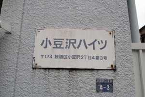 東久小豆沢ハイツの看板