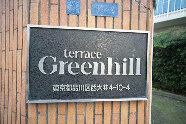 テラスグリーンヒルの看板