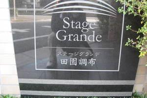 ステージグランデ田園調布の看板